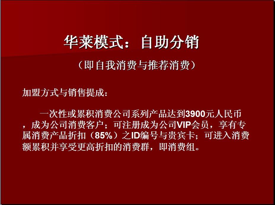 【2016华莱黑茶奖金制度】