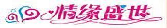 惠州情缘盛世婚庆礼仪策划,电话:0752-2588892