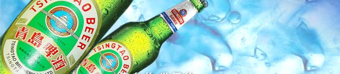 青岛啤酒的市场国际化