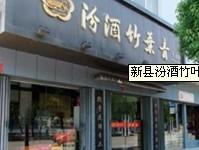 新�h汾酒竹�~青�Yu店
