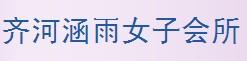 齐河涵雨女子会所 ,电话:18866073889