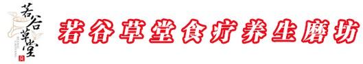 齐河若谷草堂五谷磨坊,电话:05342151377