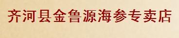 金鲁源海参,电话:0534-5657189