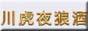 川虎夜狼酒(绵阳总经销),电话:0816-5330970