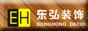 东弘装饰工程有限公司,电话:0816-5337268