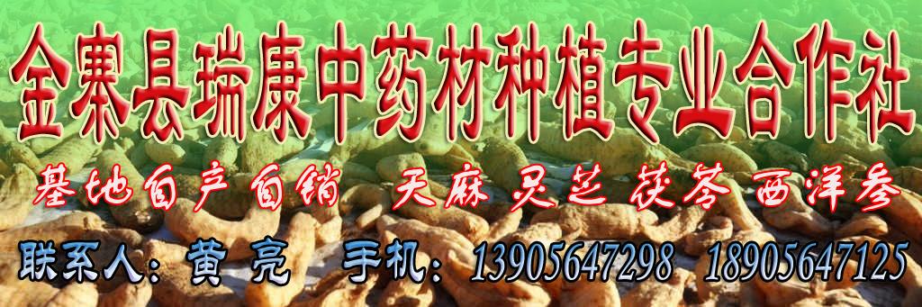金寨县瑞康中药材种植专业合作社