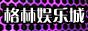 酉阳格林娱乐城,电话:023―75582688