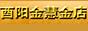 酉阳金慧金店,电话:023―75551087
