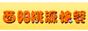 酉阳桃源快餐,电话:023―75551884