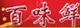 酉阳百味鲜,电话:18908276000