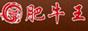 酉阳肥牛王,电话:023-85065218