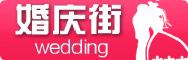 遂宁城市在线-婚庆街