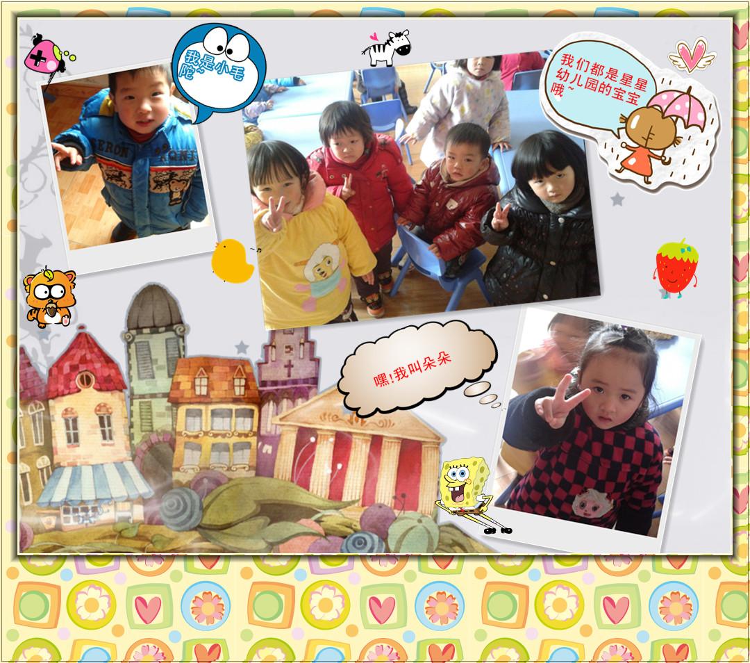 星星幼儿园的可爱孩子们论坛图片