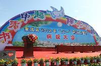 来凤县六一儿童节