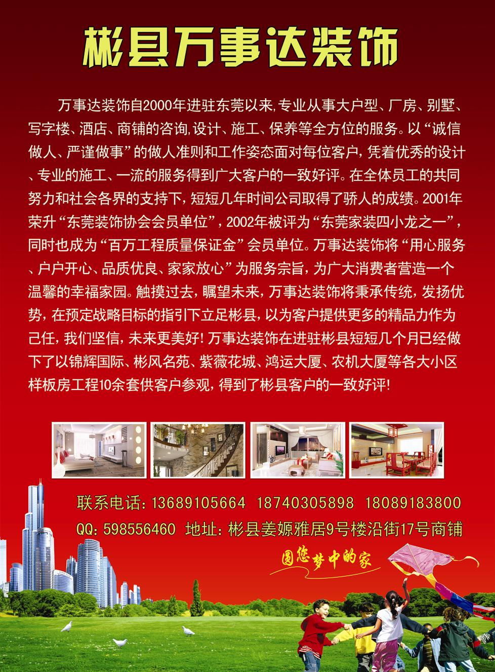 彬县万事达装饰公司8月份优惠活动