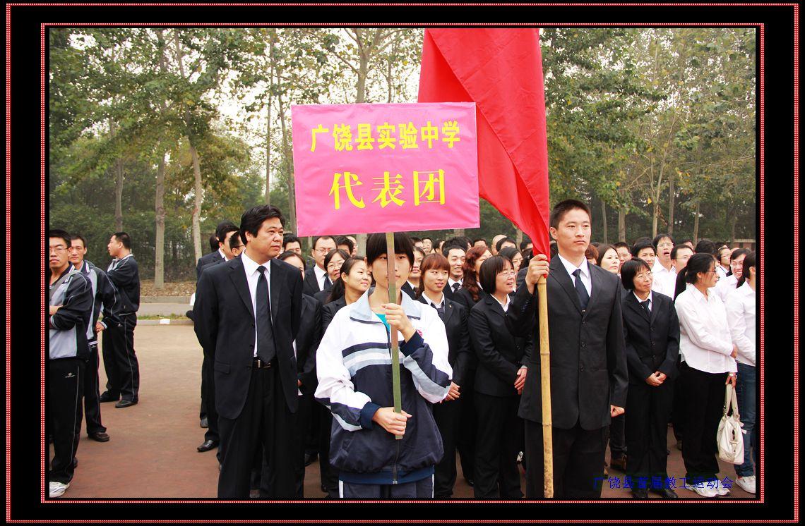 2012县教工运动会