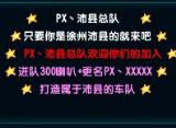 QQ飞车 PX丶沛县总队 欢迎你的加入