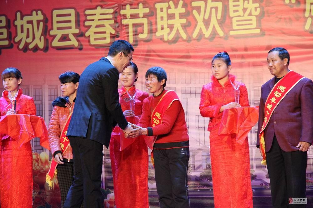 """2013年新春联欢暨""""感动阜城人物""""颁奖"""