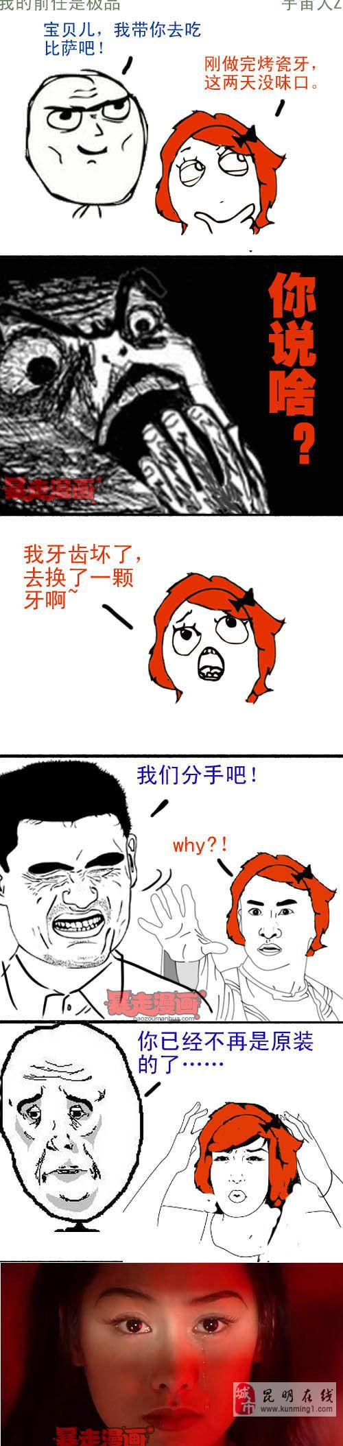2013暴走漫画图片