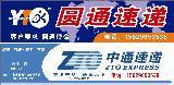[公告]ZTO中通快�f