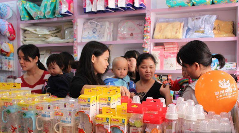 可爱宝贝·母婴用品店
