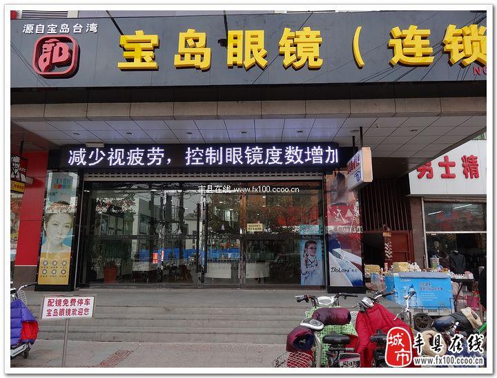 眼镜宝岛v眼镜丰县条状店长滨水景观设计图片