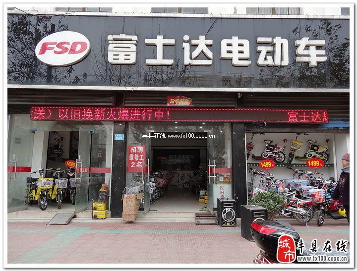 丰县富士达电动车专卖店