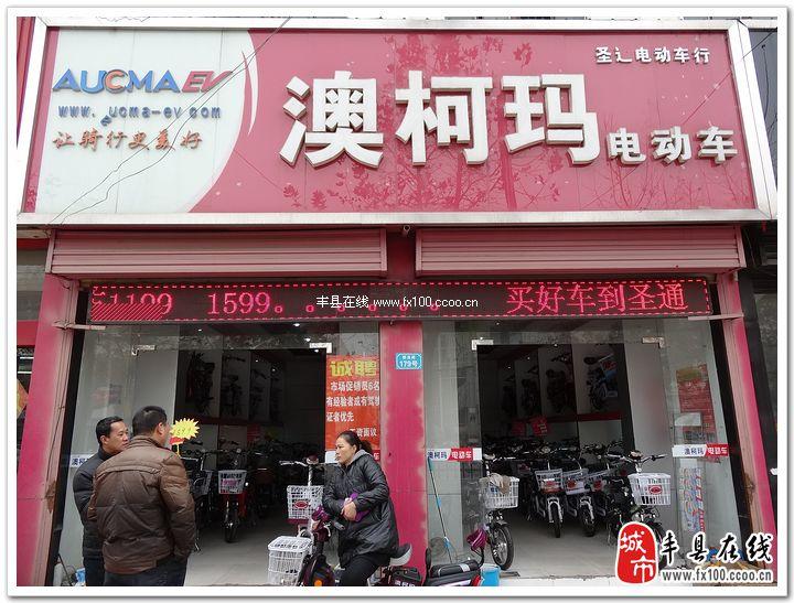 丰县澳柯玛电动车专卖店