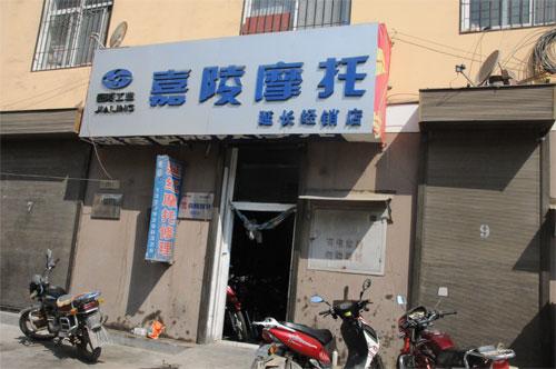延长城区薄利烟酒副食店 高清图片