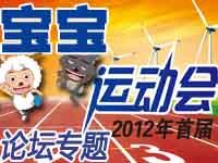 2012盛源彩票宝宝运动会专题