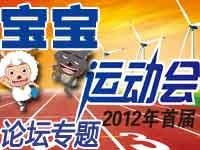 2012霍邱宝宝运动会专题