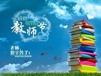 庆祝第28个教师节