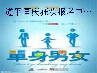 """""""国庆狂欢""""十月四号●遂平集合"""