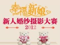 """2012""""幸福新娘""""新人婚纱摄影大赛"""