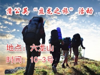 """蒲公英""""盘龙之旅""""户外徒步活动!"""