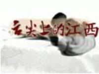 舌尖上的中国江西美食
