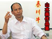 秦川牛书画工作室―武功县美术家协会活动专题