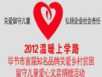 2012温暖上学路毕节市首届关爱贫困留守儿童爱心义卖捐赠活动招商方案