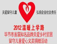 2012�嘏�上�W路���市首�藐P�圬�困留守�和��坌牧x�u捐�活�诱猩谭桨�
