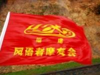 【尤溪、风语者摩友会】2012年10月20号。中仙龙门场银杏群吃喝玩乐拉。火速报名拉