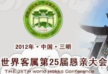 第25届世界客属恳亲大会