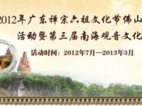 2012广东禅宗六祖文化节佛山分会场活动暨第三届南海观音文化节