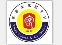 首届客家文化艺术节