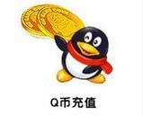城市币兑换Q币、话费、U盘、T��等礼品