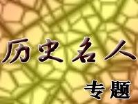 宝丰县历史名人专题精选