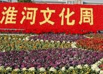第二届中国c07彩票.淮河文化周