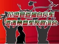 """花垣县首届""""移动杯""""山地自行车邀请赛"""