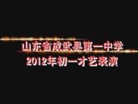 成武一中2012年初一才艺表演