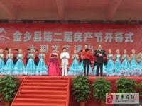 金乡第二届房产节开幕式
