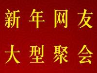 2013年元旦许昌在线网友迎新年聚会